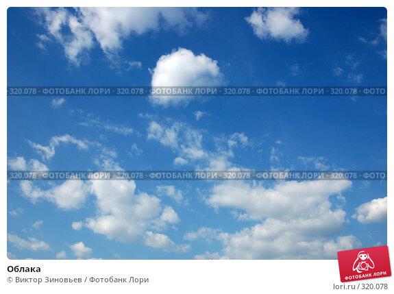 Облака, фото № 320078, снято 5 мая 2008 г. (c) Виктор Зиновьев / Фотобанк Лори
