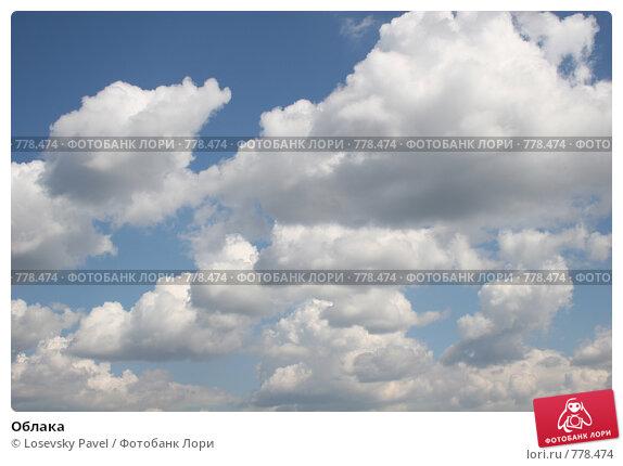 Облака, фото № 778474, снято 13 мая 2006 г. (c) Losevsky Pavel / Фотобанк Лори
