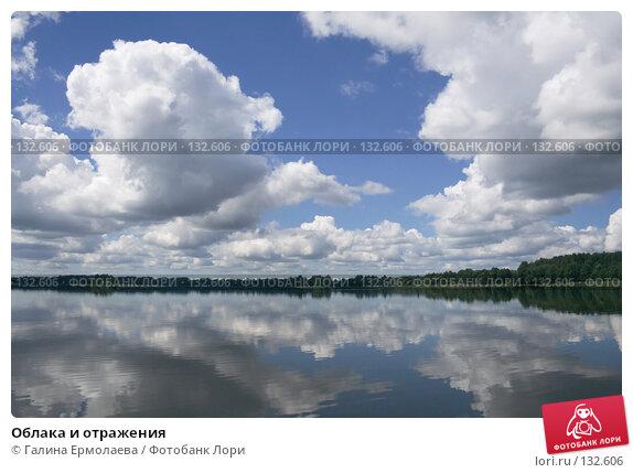 Купить «Облака и отражения», фото № 132606, снято 2 августа 2007 г. (c) Галина Ермолаева / Фотобанк Лори