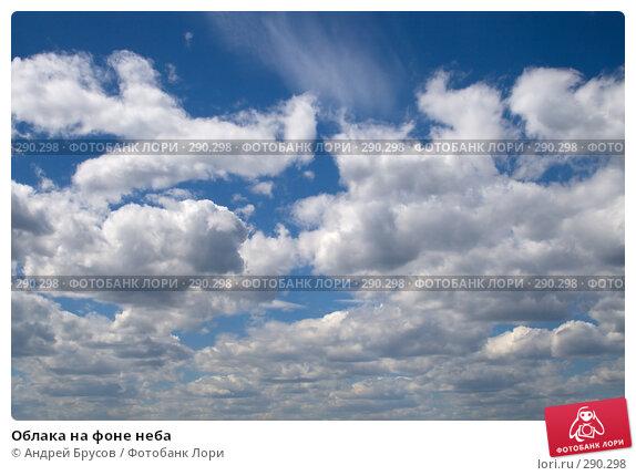 Облака на фоне неба, фото № 290298, снято 17 мая 2008 г. (c) Андрей Брусов / Фотобанк Лори