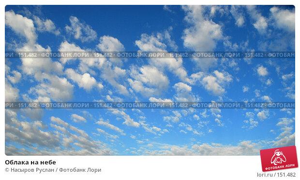 Купить «Облака на небе», фото № 151482, снято 16 сентября 2007 г. (c) Насыров Руслан / Фотобанк Лори