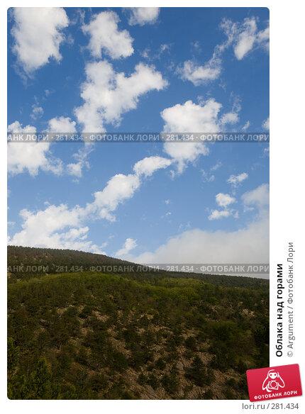Облака над горами, фото № 281434, снято 28 апреля 2008 г. (c) Argument / Фотобанк Лори