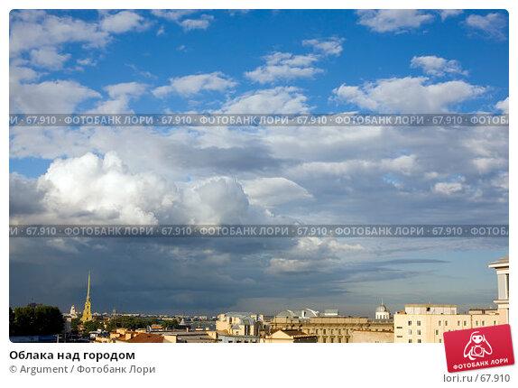 Облака над городом, фото № 67910, снято 19 июня 2007 г. (c) Argument / Фотобанк Лори