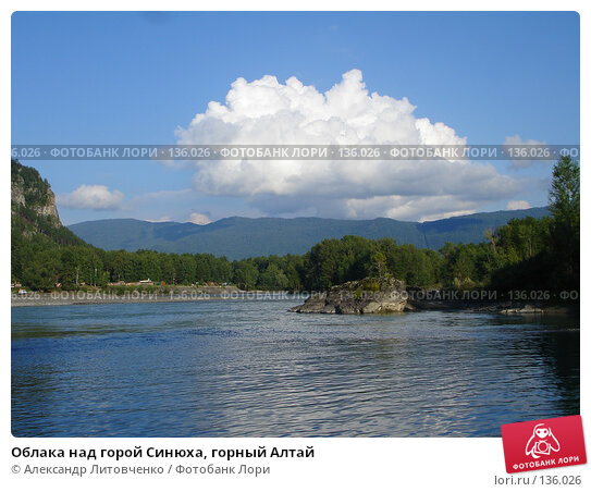 Облака над горой Синюха, горный Алтай, фото № 136026, снято 20 августа 2006 г. (c) Александр Литовченко / Фотобанк Лори