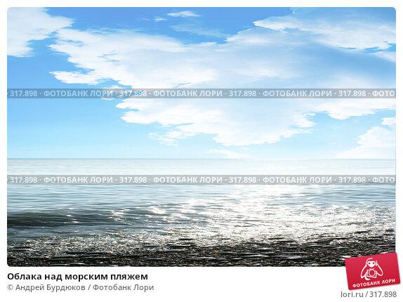 Облака над морским пляжем, фото № 317898, снято 10 августа 2007 г. (c) Андрей Бурдюков / Фотобанк Лори