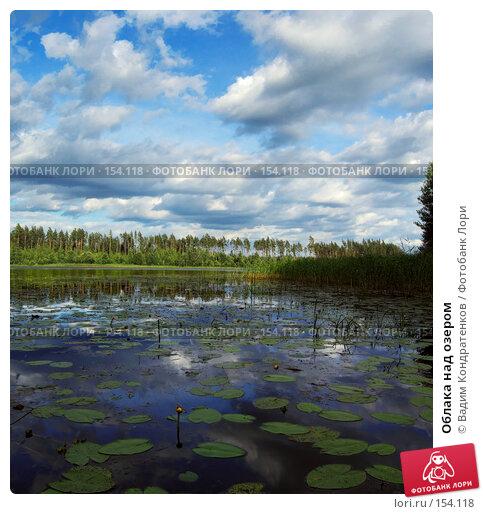 Облака над озером, фото № 154118, снято 22 июля 2017 г. (c) Вадим Кондратенков / Фотобанк Лори