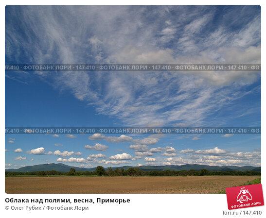 Купить «Облака над полями, весна, Приморье», фото № 147410, снято 21 июня 2007 г. (c) Олег Рубик / Фотобанк Лори