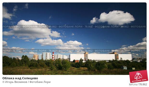Купить «Облака над Солнцево», эксклюзивное фото № 78862, снято 2 сентября 2007 г. (c) Игорь Веснинов / Фотобанк Лори