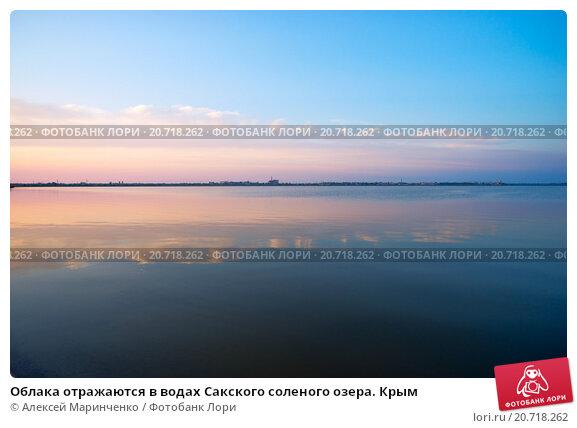 Облака отражаются в водах Сакского соленого озера. Крым (2015 год). Стоковое фото, фотограф Алексей Маринченко / Фотобанк Лори