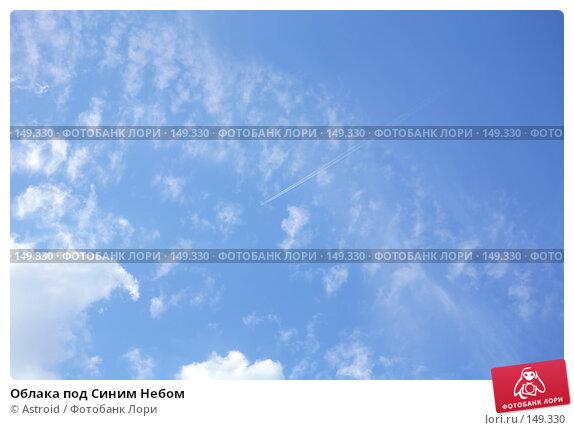 Облака под Синим Небом, фото № 149330, снято 1 августа 2007 г. (c) Astroid / Фотобанк Лори