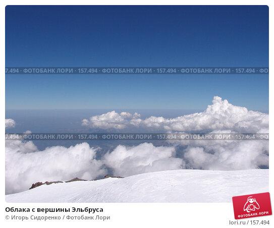Облака с вершины Эльбруса, фото № 157494, снято 6 августа 2006 г. (c) Игорь Сидоренко / Фотобанк Лори