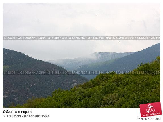 Облака в горах, фото № 318806, снято 28 апреля 2008 г. (c) Argument / Фотобанк Лори