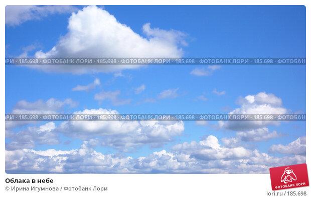 Облака в небе, фото № 185698, снято 13 мая 2007 г. (c) Ирина Игумнова / Фотобанк Лори