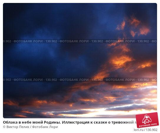 Облака в небе моей Родины. Иллюстрация к сказке о тревожной молодости., фото № 130902, снято 10 октября 2006 г. (c) Виктор Пелих / Фотобанк Лори