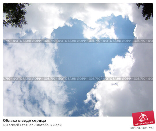 Облака в виде сердца, фото № 303790, снято 28 июля 2006 г. (c) Алексей Стоянов / Фотобанк Лори