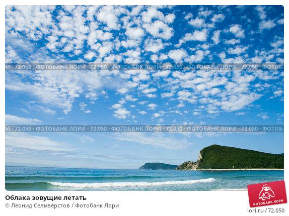 Облака зовущие летать, фото № 72050, снято 5 августа 2007 г. (c) Леонид Селивёрстов / Фотобанк Лори