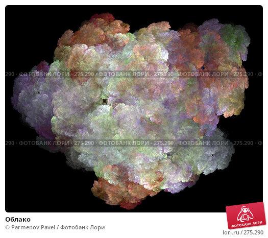 Купить «Облако», иллюстрация № 275290 (c) Parmenov Pavel / Фотобанк Лори