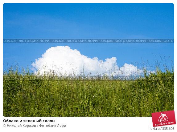 Облако и зеленый склон, фото № 335606, снято 21 июня 2008 г. (c) Николай Коржов / Фотобанк Лори