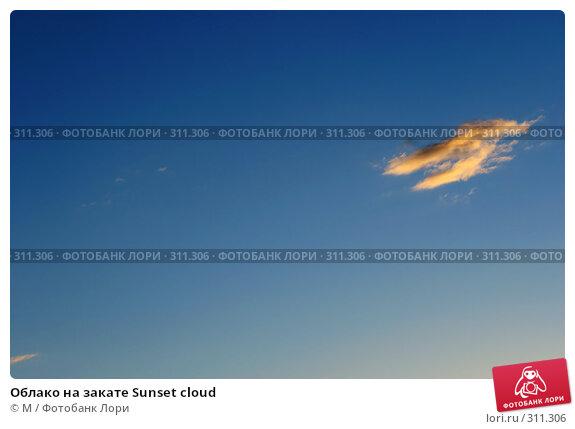 Купить «Облако на закате Sunset cloud», фото № 311306, снято 21 ноября 2017 г. (c) Михаил / Фотобанк Лори