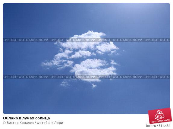 Облако в лучах солнца, фото № 311454, снято 18 мая 2008 г. (c) Виктор Ковалев / Фотобанк Лори