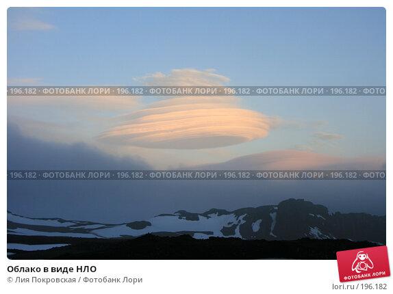 Облако в виде НЛО, фото № 196182, снято 20 января 2008 г. (c) Лия Покровская / Фотобанк Лори