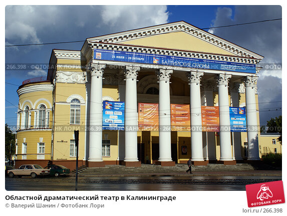 Областной драматический театр в Калининграде, фото № 266398, снято 31 июля 2007 г. (c) Валерий Шанин / Фотобанк Лори