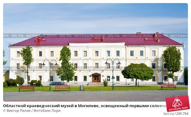 Областной краеведческий музей в Могилеве, освещенный первыми солнечными лучами, фото № 299794, снято 14 мая 2008 г. (c) Виктор Пелих / Фотобанк Лори