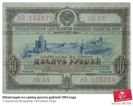 Облигация на сумму десять рублей 1953 года, фото № 165734, снято 23 декабря 2007 г. (c) Шумилов Владимир / Фотобанк Лори