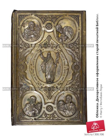 Обложка. Декоративное оформление старой печатной Библии., фото № 300106, снято 18 апреля 2008 г. (c) Harry / Фотобанк Лори