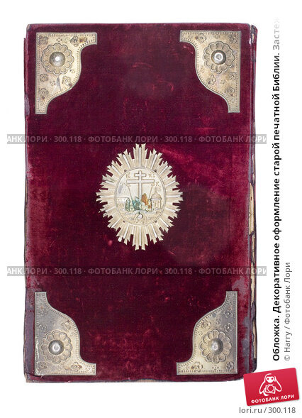 Обложка. Декоративное оформление старой печатной Библии. Застежка, фото № 300118, снято 18 апреля 2008 г. (c) Harry / Фотобанк Лори