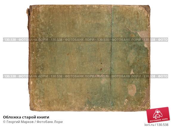 Обложка старой книги, фото № 130538, снято 17 сентября 2007 г. (c) Георгий Марков / Фотобанк Лори