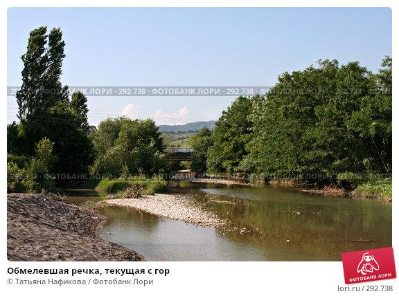 Обмелевшая речка, текущая с гор, фото № 292738, снято 4 июля 2007 г. (c) Татьяна Нафикова / Фотобанк Лори
