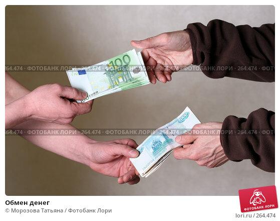 Обмен денег, фото № 264474, снято 9 апреля 2008 г. (c) Морозова Татьяна / Фотобанк Лори