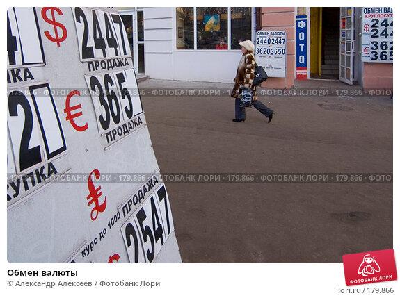 Обмен валюты, эксклюзивное фото № 179866, снято 18 января 2008 г. (c) Александр Алексеев / Фотобанк Лори