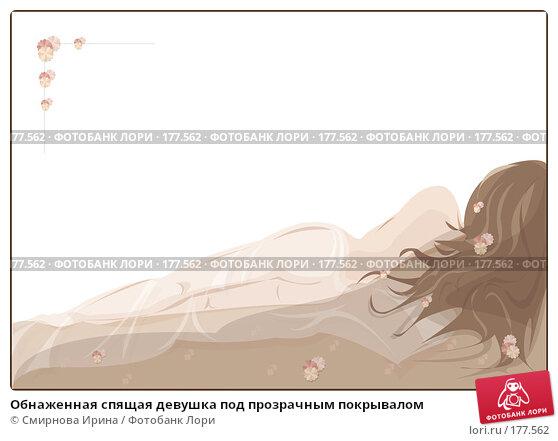 Обнаженная спящая девушка под прозрачным покрывалом, иллюстрация № 177562 (c) Смирнова Ирина / Фотобанк Лори