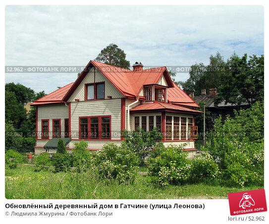 Обновлённый деревянный дом в Гатчине (улица Леонова), фото № 52962, снято 11 июня 2007 г. (c) Людмила Жмурина / Фотобанк Лори