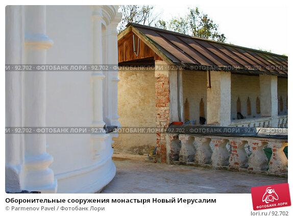 Оборонительные сооружения монастыря Новый Иерусалим, фото № 92702, снято 19 сентября 2007 г. (c) Parmenov Pavel / Фотобанк Лори