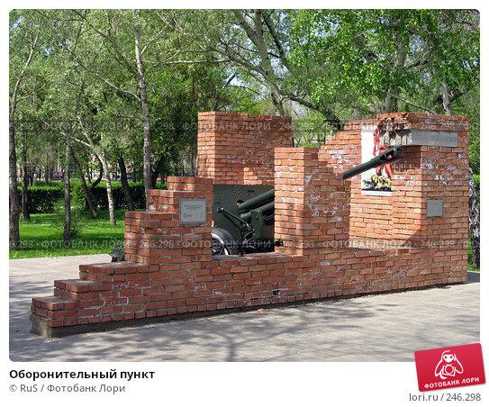 Оборонительный пункт, фото № 246298, снято 17 мая 2007 г. (c) RuS / Фотобанк Лори