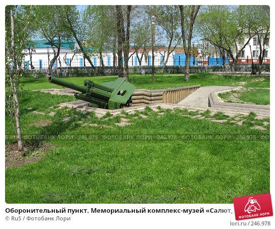 Оборонительный пункт. Мемориальный комплекс-музей «Салют, Победа!» в Оренбурге, фото № 246978, снято 17 мая 2007 г. (c) RuS / Фотобанк Лори