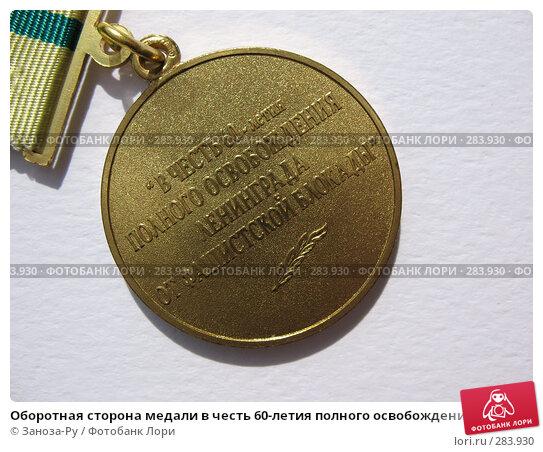 Купить «Оборотная сторона медали в честь 60-летия полного освобождения Ленинграда», фото № 283930, снято 10 мая 2008 г. (c) Заноза-Ру / Фотобанк Лори