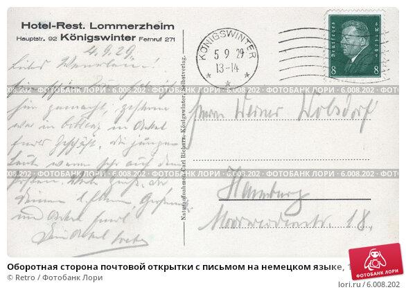 Ошибка на почтовой открытке