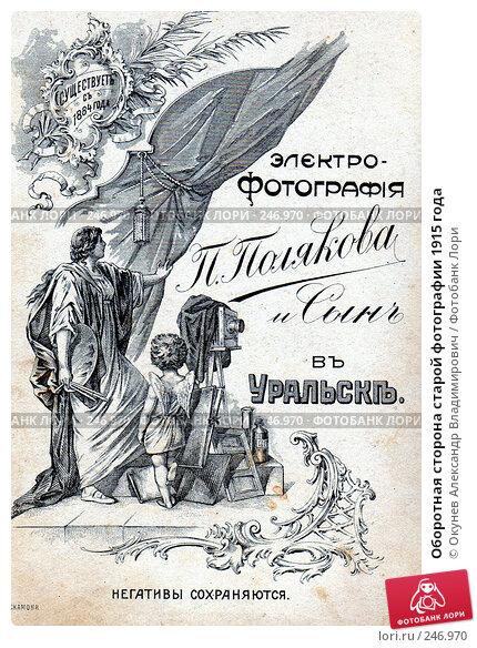 Оборотная сторона старой фотографии 1915 года, фото № 246970, снято 30 мая 2017 г. (c) Окунев Александр Владимирович / Фотобанк Лори