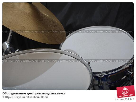 Оборудование для производства звука, фото № 335842, снято 18 июня 2008 г. (c) Юрий Викулин / Фотобанк Лори