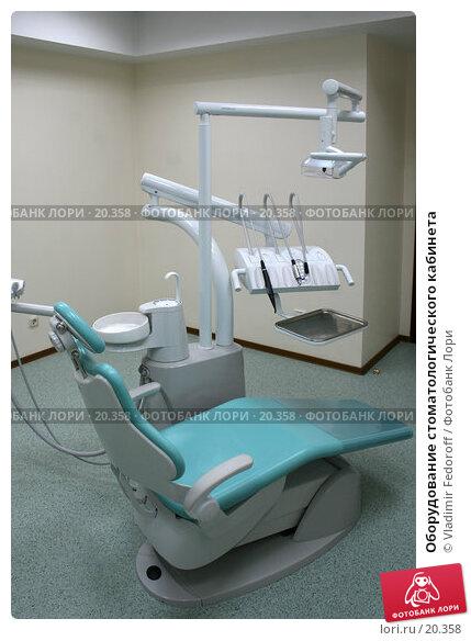 Купить «Оборудование стоматологического кабинета», фото № 20358, снято 20 января 2007 г. (c) Vladimir Fedoroff / Фотобанк Лори