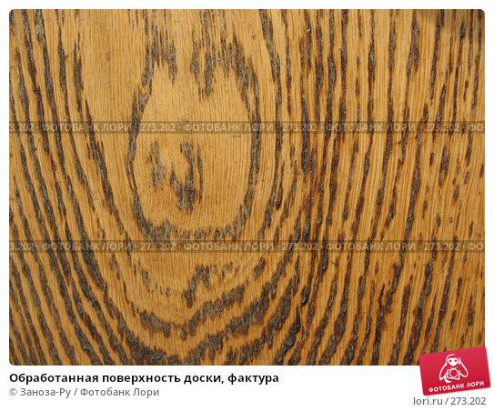 Обработанная поверхность доски, фактура, фото № 273202, снято 1 мая 2008 г. (c) Заноза-Ру / Фотобанк Лори
