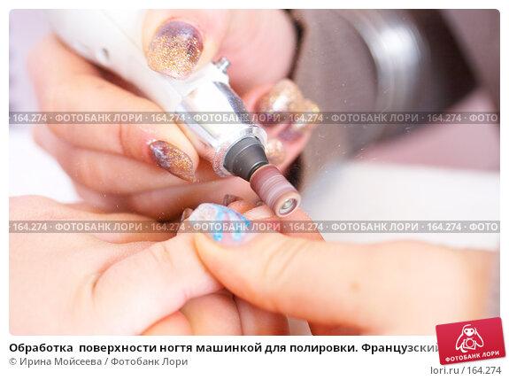 Обработка  поверхности ногтя машинкой для полировки. Французский маникюр, фото № 164274, снято 26 декабря 2007 г. (c) Ирина Мойсеева / Фотобанк Лори