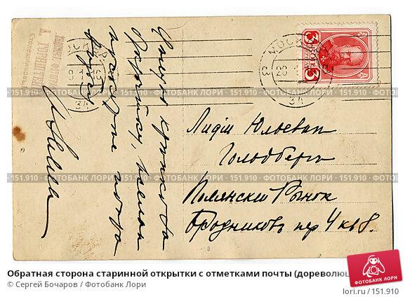 Обратная сторона старинной открытки с отметками почты (дореволюционная), иллюстрация № 151910 (c) Сергей Бочаров / Фотобанк Лори