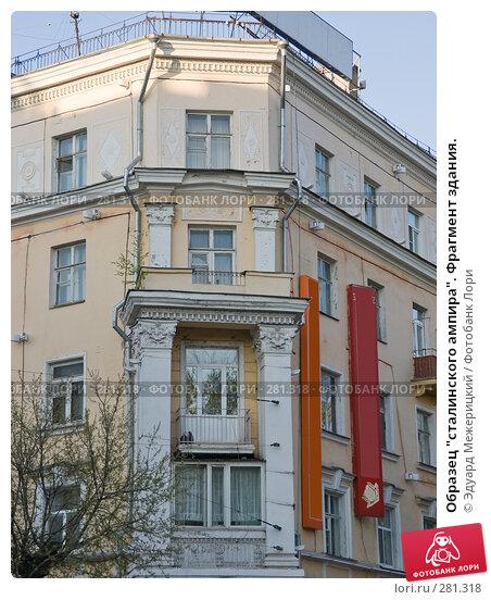 "Образец ""сталинского ампира"". Фрагмент здания., фото № 281318, снято 27 апреля 2008 г. (c) Эдуард Межерицкий / Фотобанк Лори"