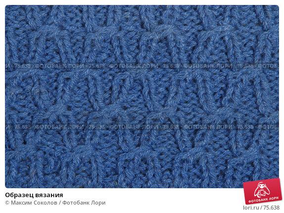 Купить «Образец вязания», фото № 75638, снято 26 июня 2007 г. (c) Максим Соколов / Фотобанк Лори