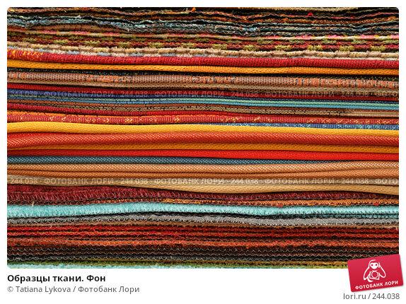Образцы ткани. Фон, фото № 244038, снято 4 апреля 2008 г. (c) Tatiana Lykova / Фотобанк Лори